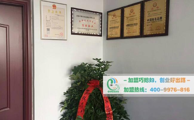 上海巧媳妇家政办公室