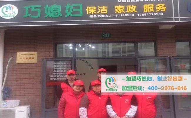 上海巧媳妇家政服务队伍