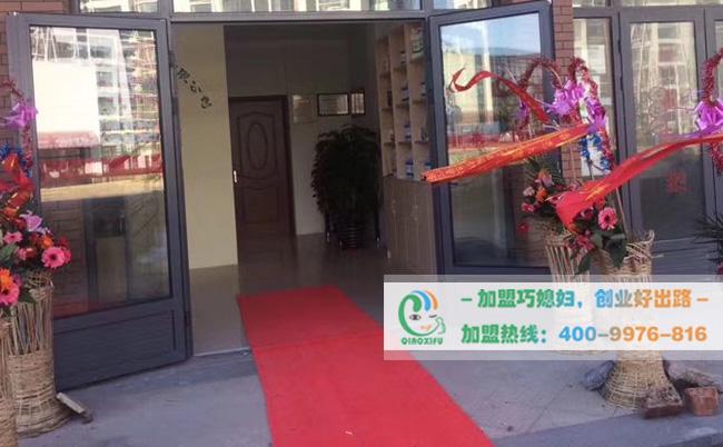 上海巧媳妇家政开业现场
